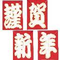 和紙凧セット(手すき和紙謹賀新年角凧4枚セットぜんちょう45cm)DIKI8866
