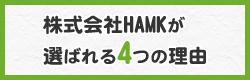 株式会社 HAMKが選ばれる理由