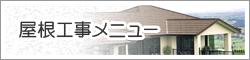 屋根工事メニュー