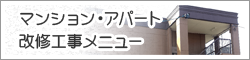 マンション・アパート改修メニュー