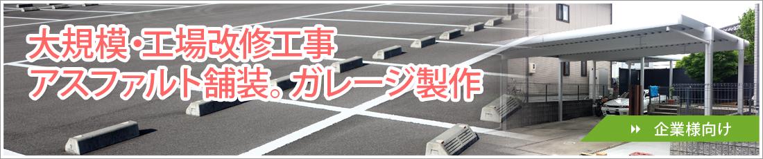 大規模・工場改修工事 アスファルト舗装 ガレージ製作