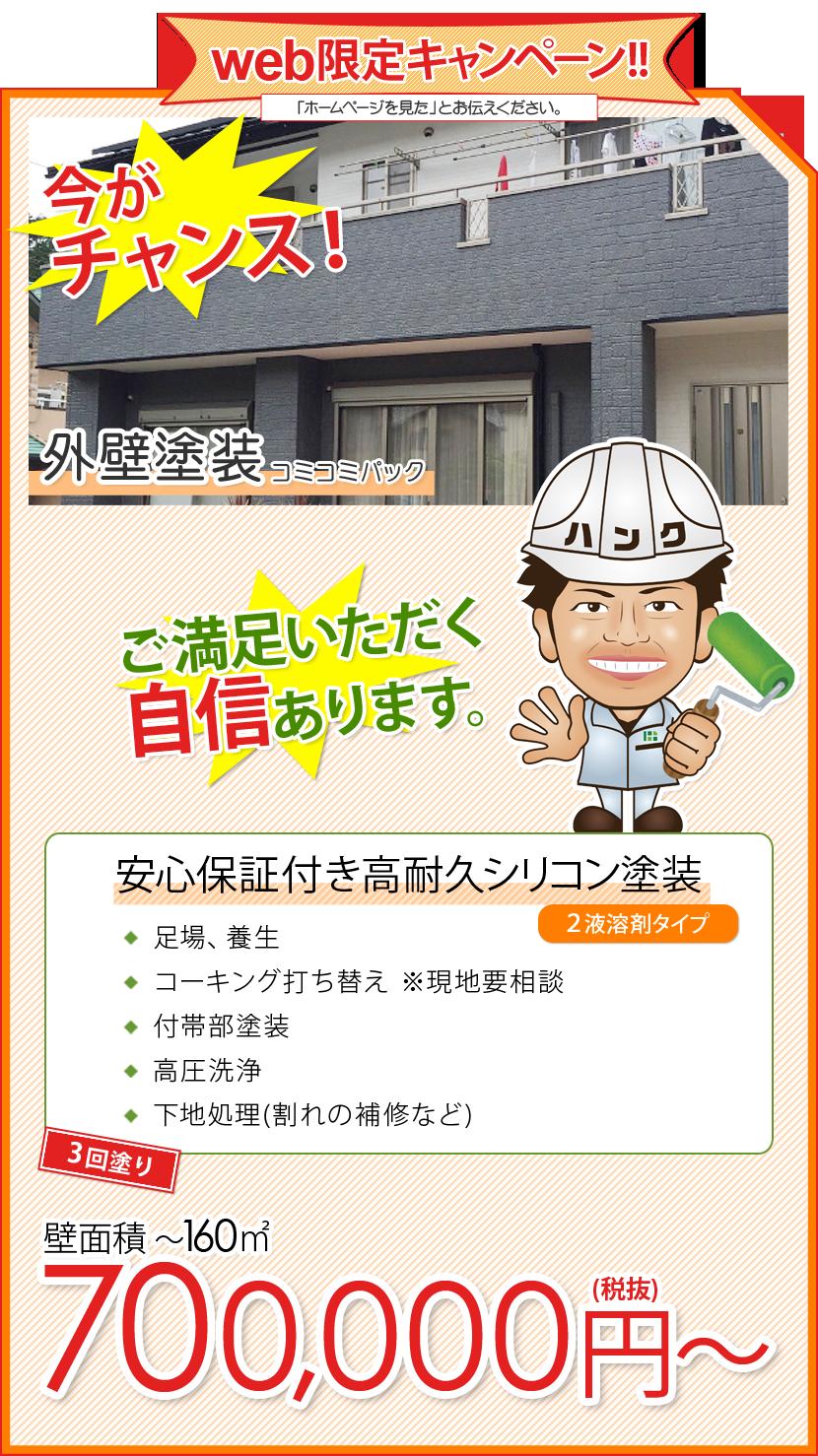web限定キャンペーン!! 外壁塗装コミコミパック