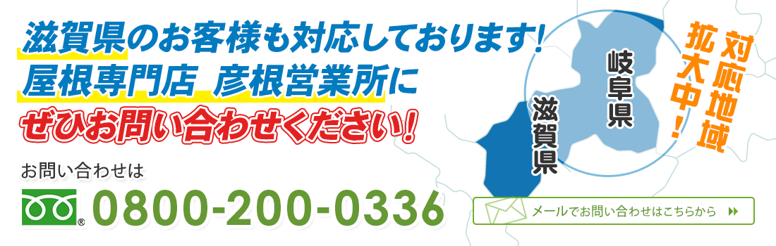 滋賀県のお客様も対応しております! 屋根専門店 彦根営業所にぜひお問い合わせください!