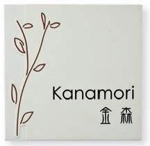 カンバス・キナリ