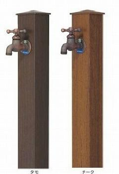 木目アルミ立水栓
