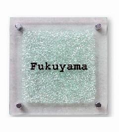 ルシード〜ガラスネームプレート