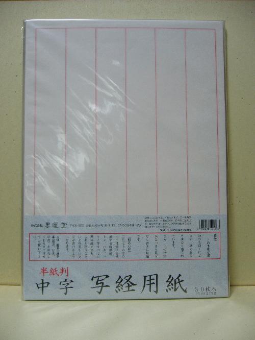 写経用紙 中字 半紙判