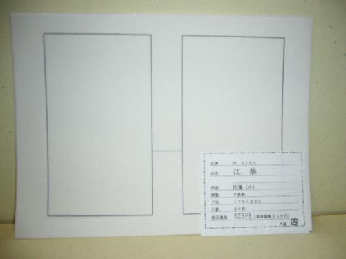 印箋 【 江華 】 GX14