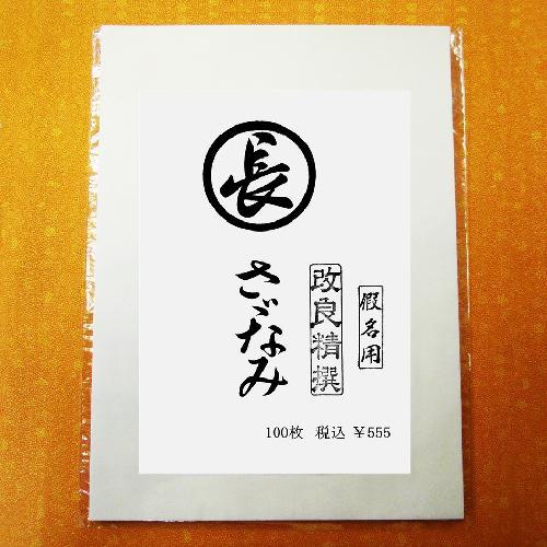 半紙 【 さざなみ 】 100枚