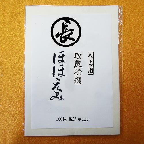 半紙 【 ほほえみ 】 100枚