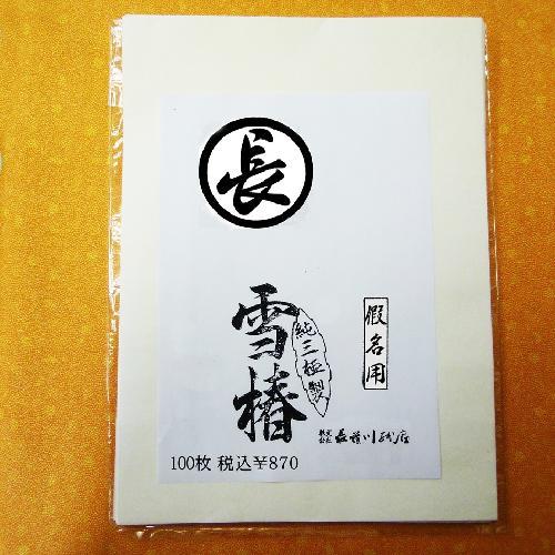半紙 【 雪椿 】 100枚