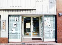 長谷川紙店