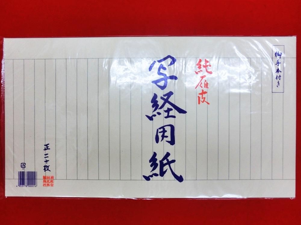 純雁皮 写経用紙