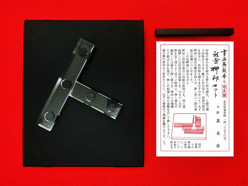 墨芸印押セット小 磁石付き