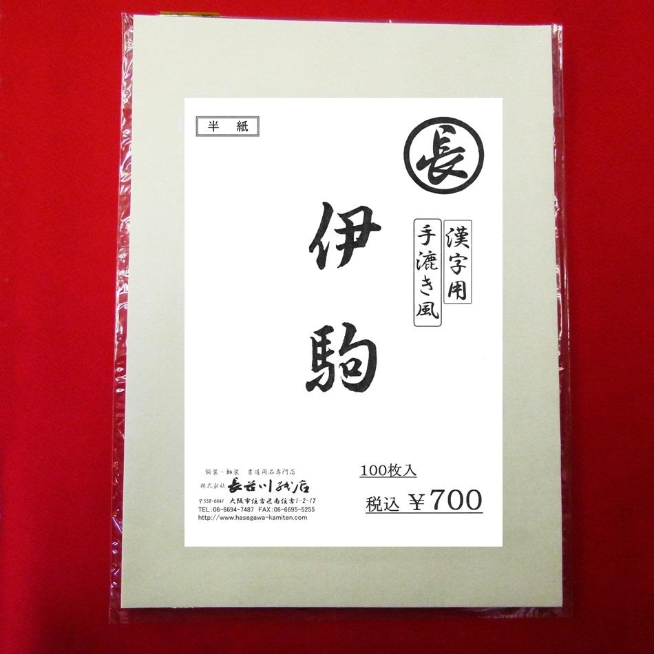 半紙 【 伊駒 】 100枚
