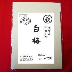 半紙 【 白梅 】 100枚