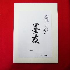 半紙 【 墨友 】 100枚