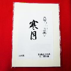 半紙 【 寒月 】 100枚