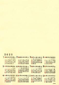 ◆完売御礼◆ 【2020年版】 鳥の子カレンダー [小]