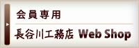 会員専用 長谷川工務店 WEBSHOP