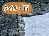 タイル・石