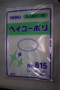 高品質ポリ袋 ヘイコーポリ袋No,815 300mm×450mm (透明)50枚入り