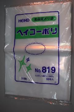 高品質ポリ袋 ヘイコーポリ袋No,819 400mm×550mm (透明)50枚入り