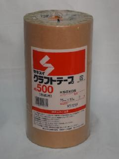 セキスイ クラフトテープ75mm×50m 3巻