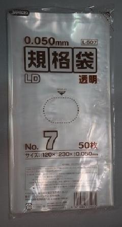 ジャパックスLD規格ポリ袋7号 120mm×230mm(透明)50枚入り