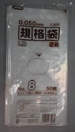 ジャパックスLD規格ポリ袋8号 130mm×250mm(透明)50枚入り