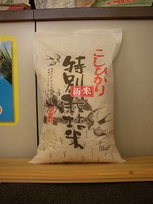 特別栽培米・永源寺 5kg