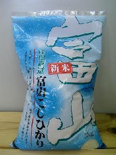 富山県産コシヒカリ 5kg