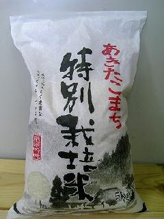 特別栽培米あきたこまち 5kg