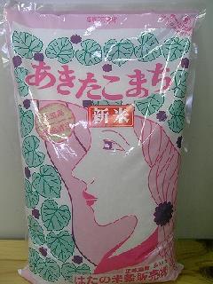 秋田県産・あきたこまち 5kg