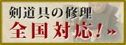 剣道具の修理全国対応!