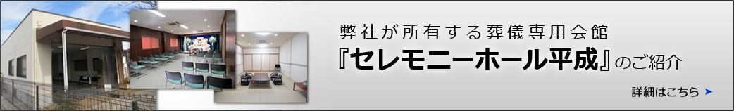 セレモニーホール平成