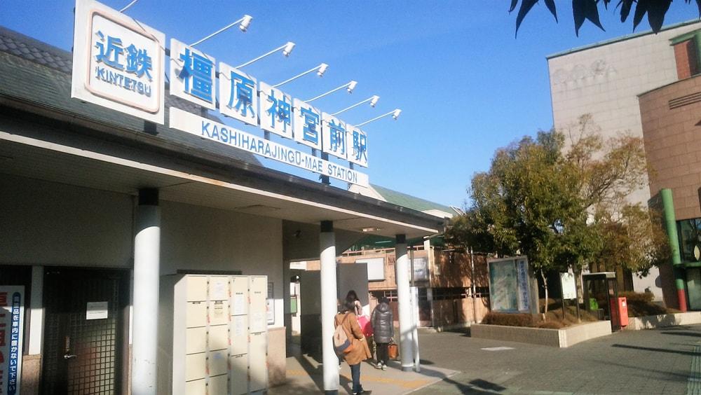近鉄橿原神宮前駅『東出口』へお越しください。
