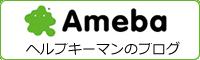 大阪府寝屋川市の鍵屋 ヘルプキーマンのブログ
