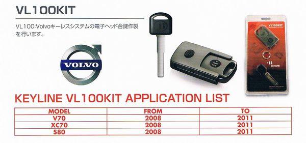 外国産車 (VOLVO) イモビライザー複製