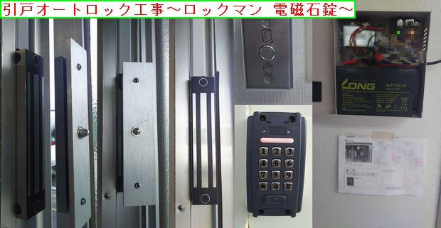 オートロック工事〜ロックマン 電磁石錠〜