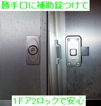 1ドア2ロック U9NDR-ATBL取付