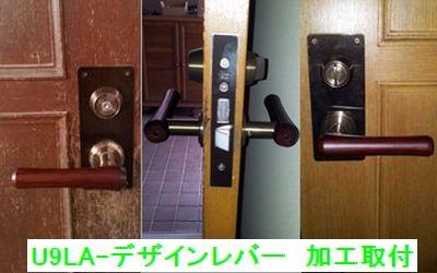 木扉にU9LAデザインレバー取付