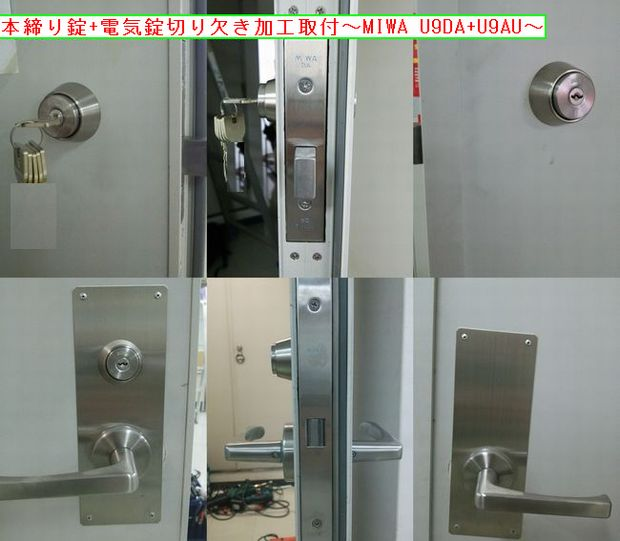 本締り錠+電気錠切り欠き加工取付〜MIWA U9DA+U9AU〜