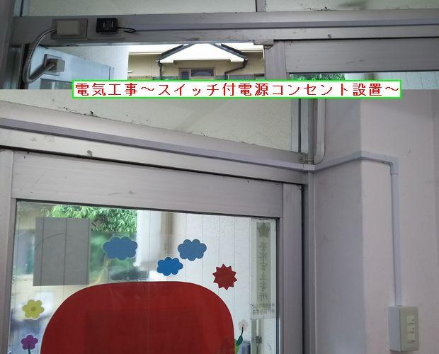 電気工事〜スイッチ付電源コンセント設置〜
