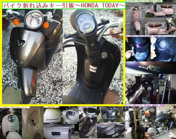 バイク折れ込みキー引抜〜HONDA TODAY〜