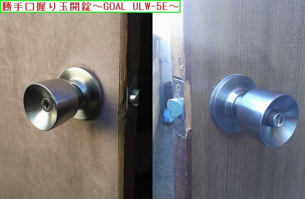 勝手口握り玉開錠〜GOAL ULW-5E〜