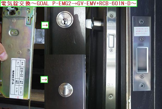 電気錠交換〜GOAL P-EMG2→GV-EMV+RCB-601N-D〜