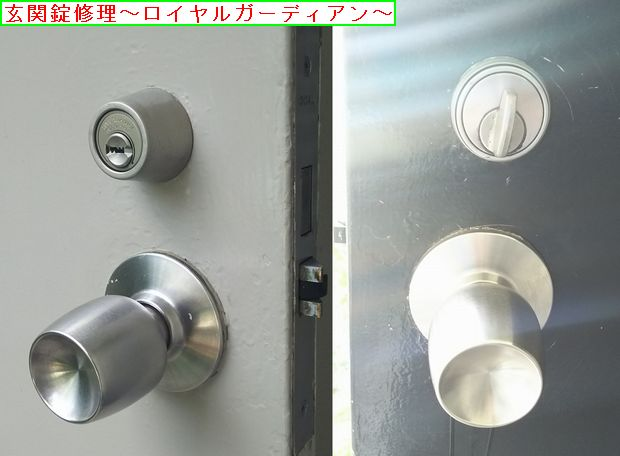 玄関錠修理〜ロイヤルガーディアン〜