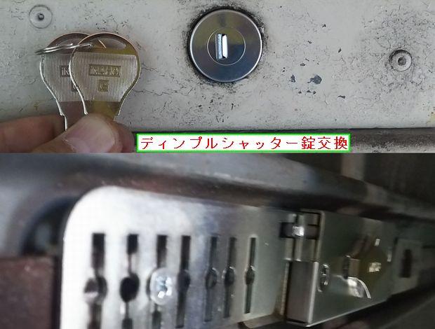 ディンプルシャッター錠交換