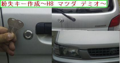 紛失キー作成〜H8 マツダ デミオ〜